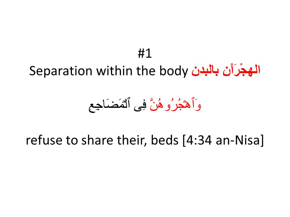 #1 Separation within the body الهِجْرَاْنِ بالبدن وَٱهۡجُرُوهُنَّ فِى ٱلۡمَضَاجِعِ refuse to share their, beds [4:34 an-Nisa]