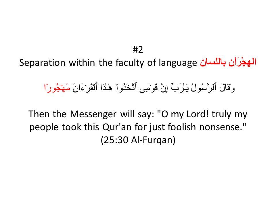 #2 Separation within the faculty of language الهِجْرَاْنِ باللسان وَقَالَ ٱلرَّسُولُ يَـٰرَبِّ إِنَّ قَوۡمِى ٱتَّخَذُواْ هَـٰذَا ٱلۡقُرۡءَانَ مَهۡجُور