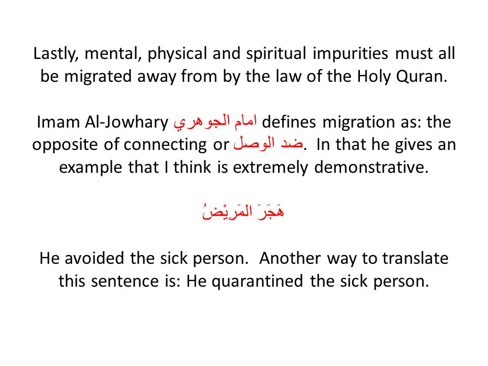 Lastly, mental, physical and spiritual impurities must all be migrated away from by the law of the Holy Quran. Imam Al-Jowhary امام الجوهري defines mi