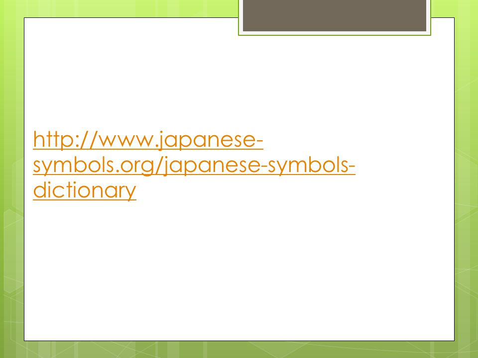 http://www.japanese- symbols.org/japanese-symbols- dictionary