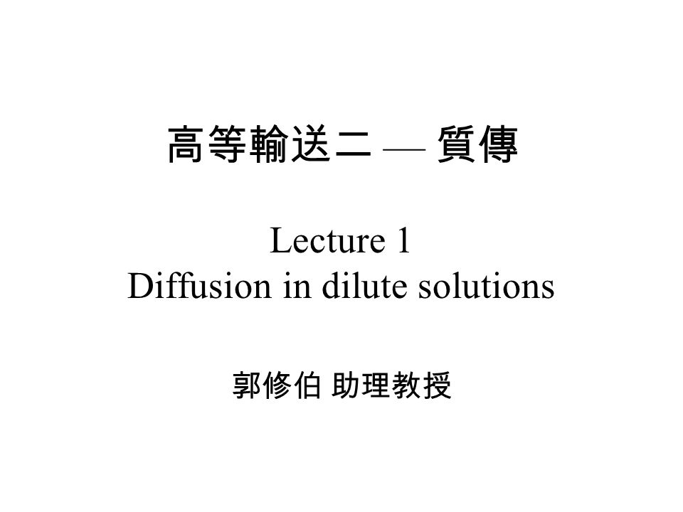 Unsteady diffusion in a semiinfinite slab - free diffusion Any diffusion problem will behave as if the slab is infinitely thick at short enough times.