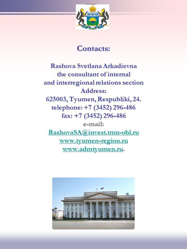 Contacts: Rashova Svetlana Arkadievna the consultant of internal and interregional relations section Address: 625003, Tyumen, Respubliki, 24.