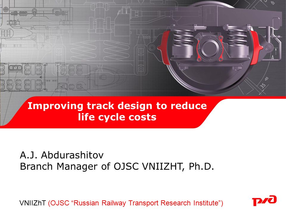 Improving track design to reduce life cycle costs А.J.
