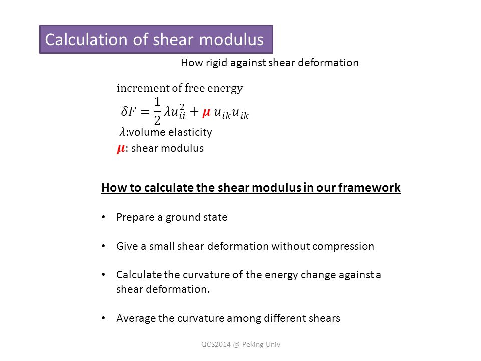 Calculation of shear modulus How rigid against shear deformation How to calculate the shear modulus in our framework Prepare a ground state Give a small shear deformation without compression Calculate the curvature of the energy change against a shear deformation.