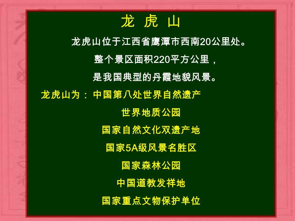 《水浒传》对龙虎山的描述 将到半山,望见大顶直侵霄汉,果然好座大山。 正是:根盘地角,项接天心。远观磨断乱云痕, 近看平吞明月魄。 ….