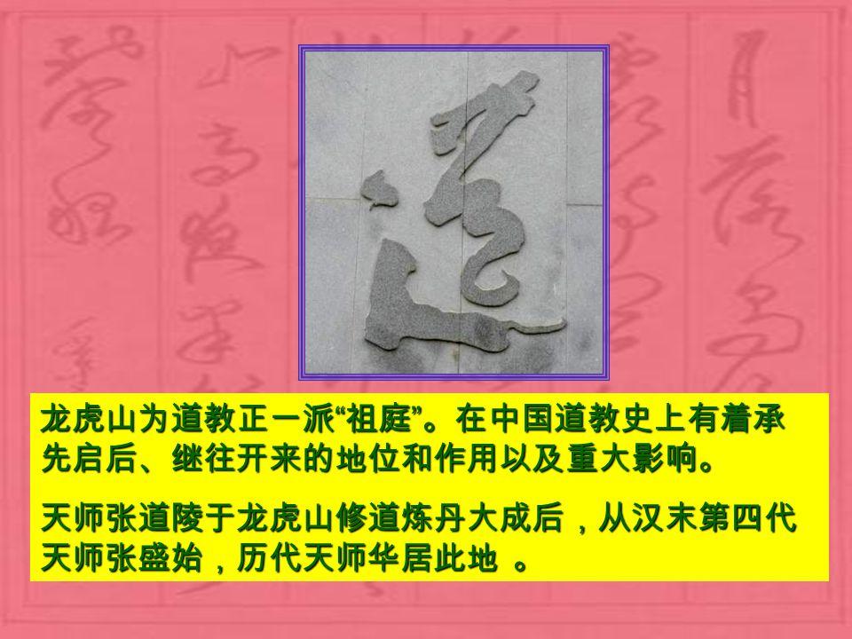小常识:道教分为正一、全真两大教派。信奉全真派的道士必须出家; 信奉正一派的道士不出家(也有少数出 家的),称为 火居道士 或 俗家道士 。