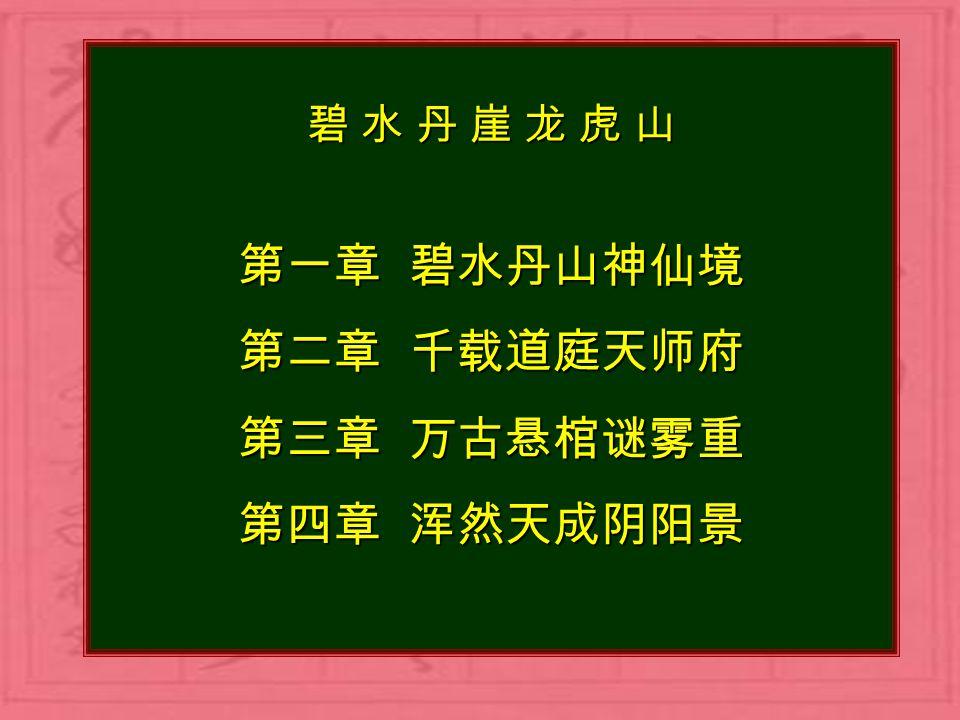 龙 虎 山 龙虎山位于江西省鹰潭市西南 20 公里处。 整个景区面积 220 平方公里, 是我国典型的丹霞地貌风景。 龙虎山为: 中国第八处世界自然遗产 世界地质公园 国家自然文化双遗产地 国家 5A 级风景名胜区 国家森林公园 中国道教发祥地 国家重点文物保护单位