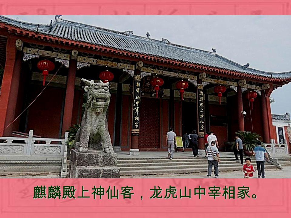 龙虎山为道教正一派 祖庭 。在中国道教史上有着承 先启后、继往开来的地位和作用以及重大影响。 天师张道陵于龙虎山修道炼丹大成后,从汉末第四代 天师张盛始,历代天师华居此地 。