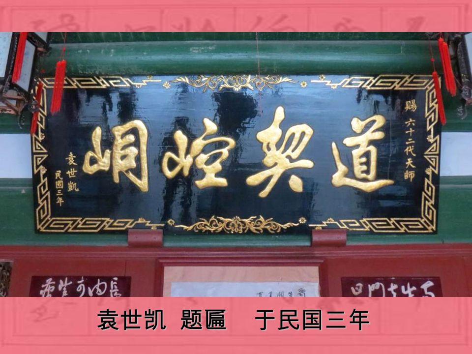 龙虎山碧水丹山秀其外,道教文化美其中, 位居道教名山之首,被誉为道教第一仙境。