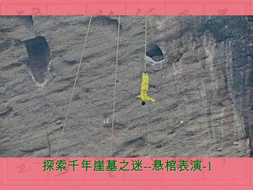 龙虎山仙水岩上春秋战国 时期的千年崖墓群是中国 葬俗史上的奇观。