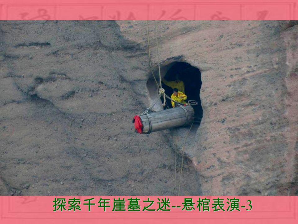 探索千年崖墓之迷 -- 悬棺表演 -2