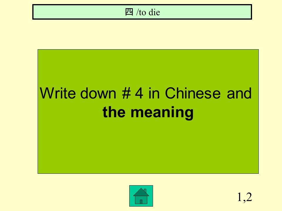 Row 1, Col 1 点 diǎn