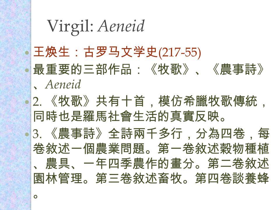 Virgil: Aeneid 王焕生:古罗马文学史 (217-55) 最重要的三部作品:《牧歌》、《農事詩》 、 Aeneid 2.