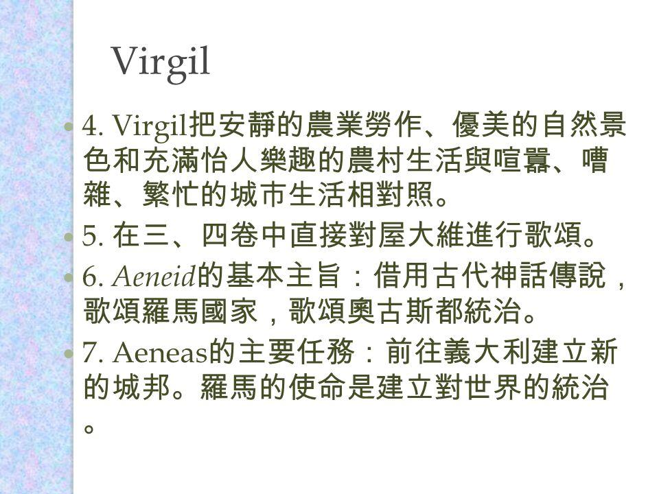 Virgil 4. Virgil 把安靜的農業勞作、優美的自然景 色和充滿怡人樂趣的農村生活與喧囂、嘈 雜、繁忙的城市生活相對照。 5.