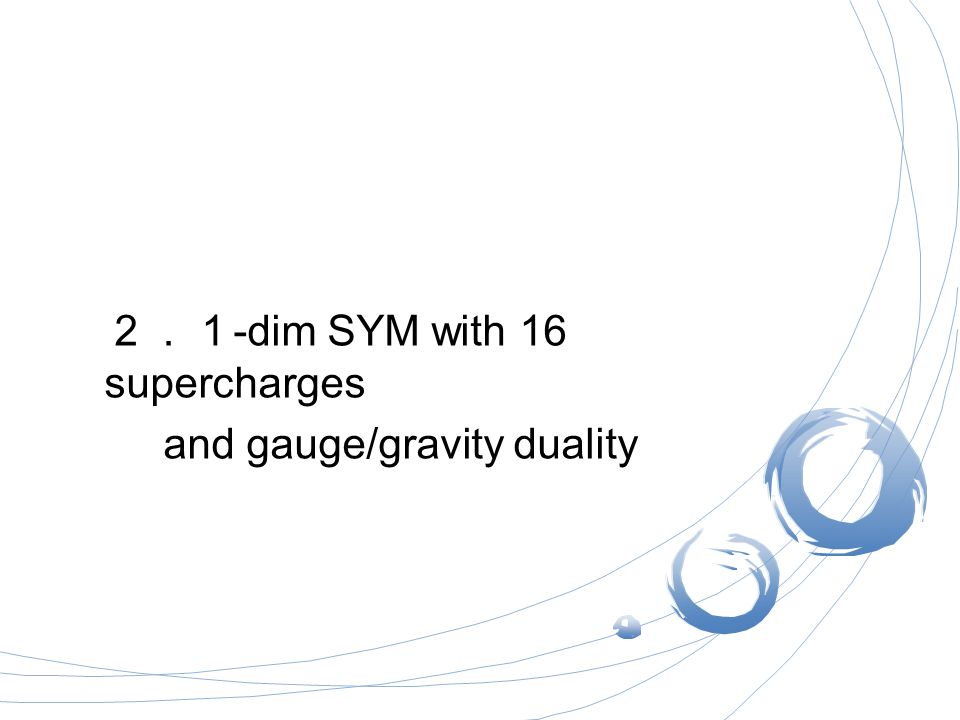 2.1 -dim SYM with 16 supercharges and gauge/gravity duality