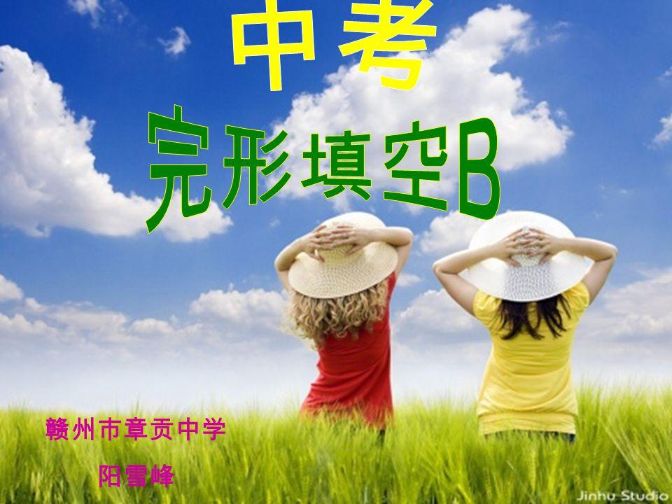 赣州市章贡中学 阳雪峰