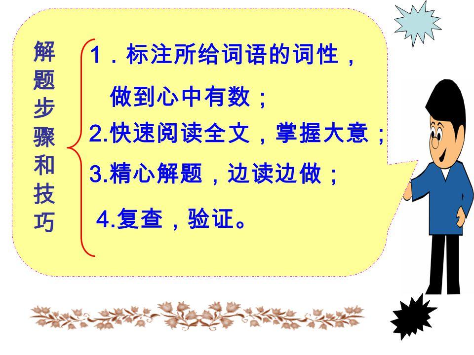 解题步骤和技巧解题步骤和技巧 1 .标注所给词语的词性, 做到心中有数; 2. 快速阅读全文,掌握大意; 3. 精心解题,边读边做; 4. 复查,验证。