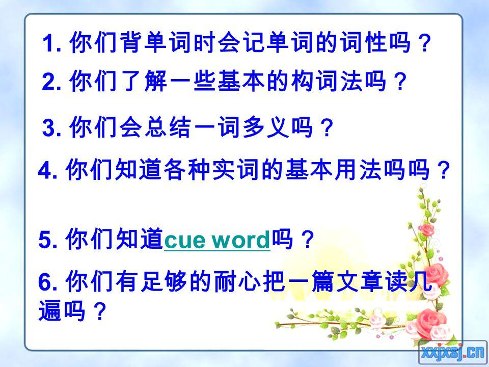 1. 你们背单词时会记单词的词性吗? 2. 你们了解一些基本的构词法吗? 3. 你们会总结一词多义吗? 4.