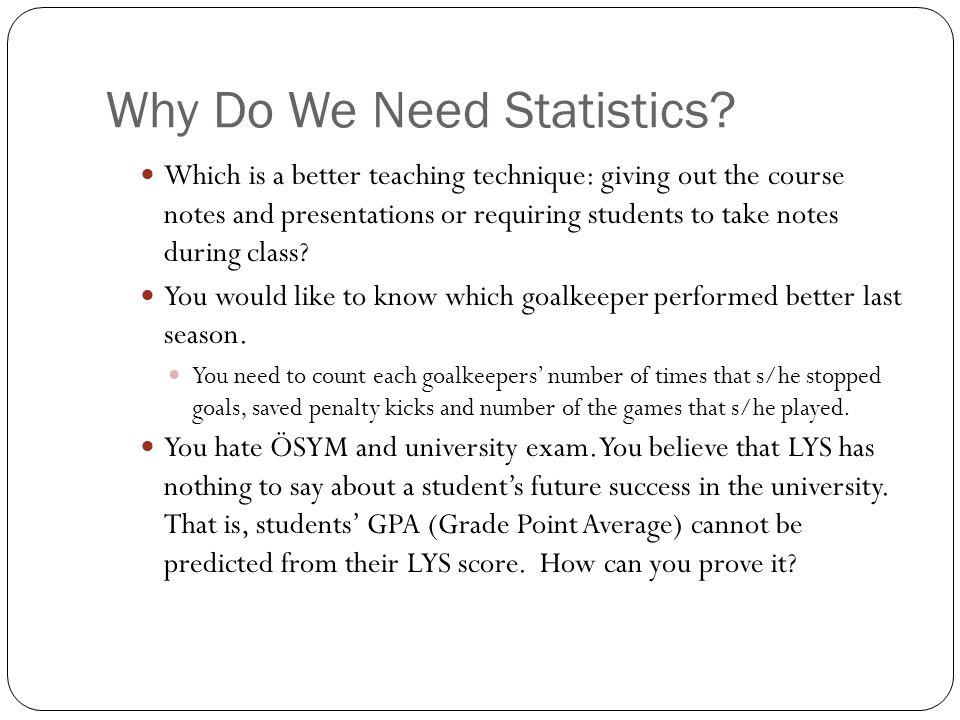 Why Do We Need Statistics.