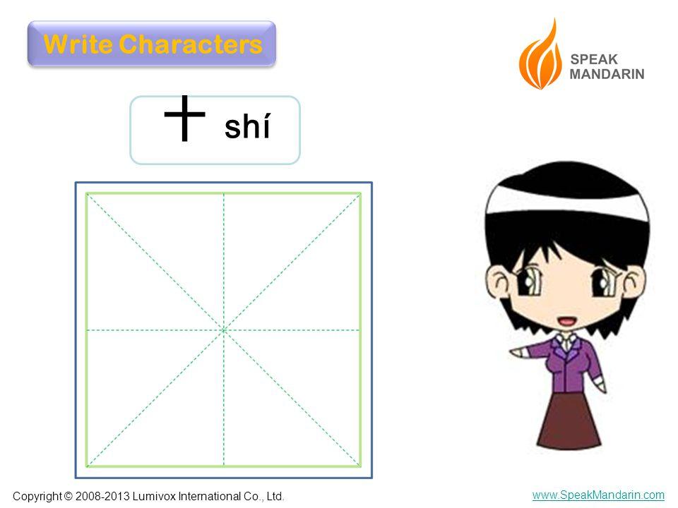 Copyright © 2008-2013 Lumivox International Co., Ltd. www.SpeakMandarin.com Write Characters 十 shí