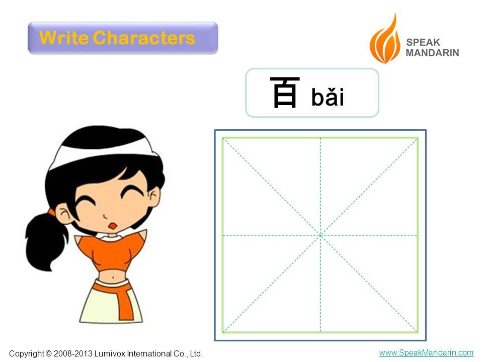 Copyright © 2008-2013 Lumivox International Co., Ltd. www.SpeakMandarin.com Write Characters 百 bǎi