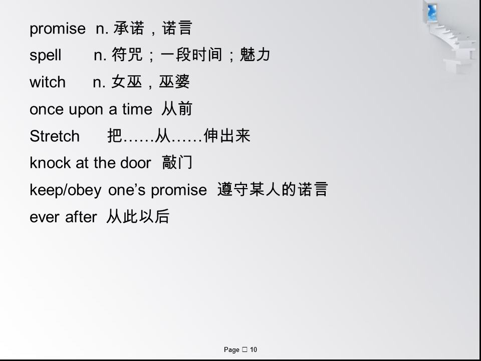 Page  10 promise n. 承诺,诺言 spell n. 符咒;一段时间;魅力 witch n.
