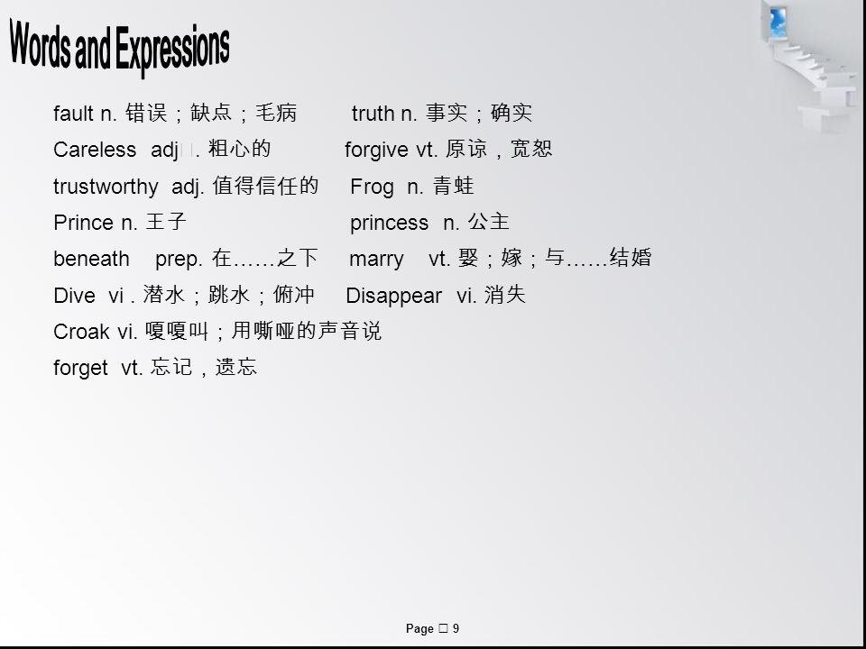 Page  9 fault n. 错误;缺点;毛病 truth n. 事实;确实 Careless adj.