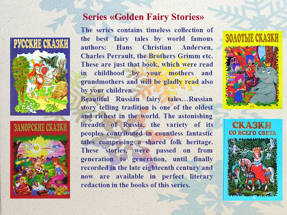 Series «Golden Fairy Stories» The series contains timeless collection of the best fairy tales by world famous authors: Hans Christian Andersen, Charles Perrault, the Brothers Grimm etc.