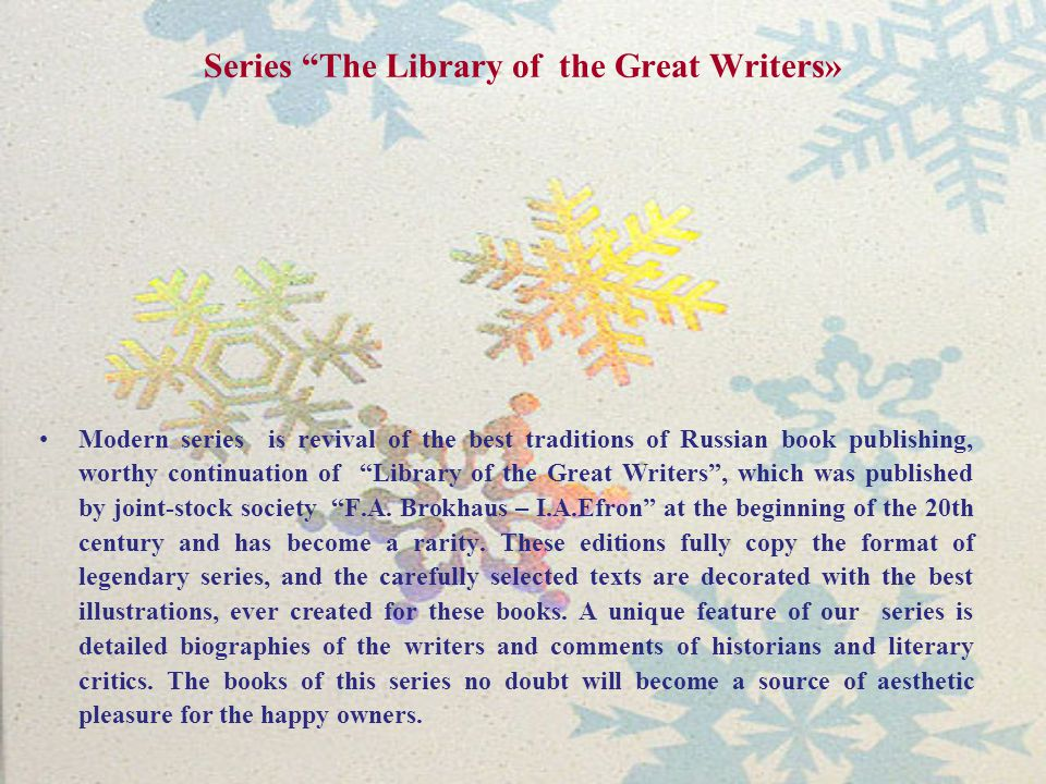 Series The Library of the Great Writers» Modern series is revival of the best traditions of Russian book publishing, worthy continuation of Library of the Great Writers , which was published by joint-stock society F.A.