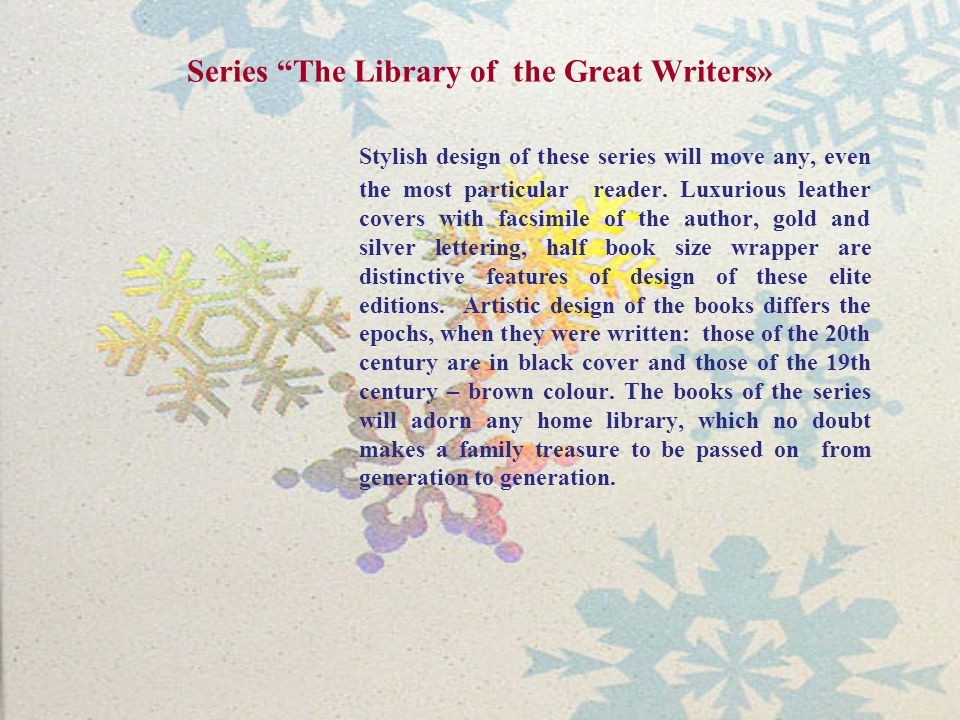 Series The Library of the Great Writers» Stylish design of these series will move any, even the most particular reader.