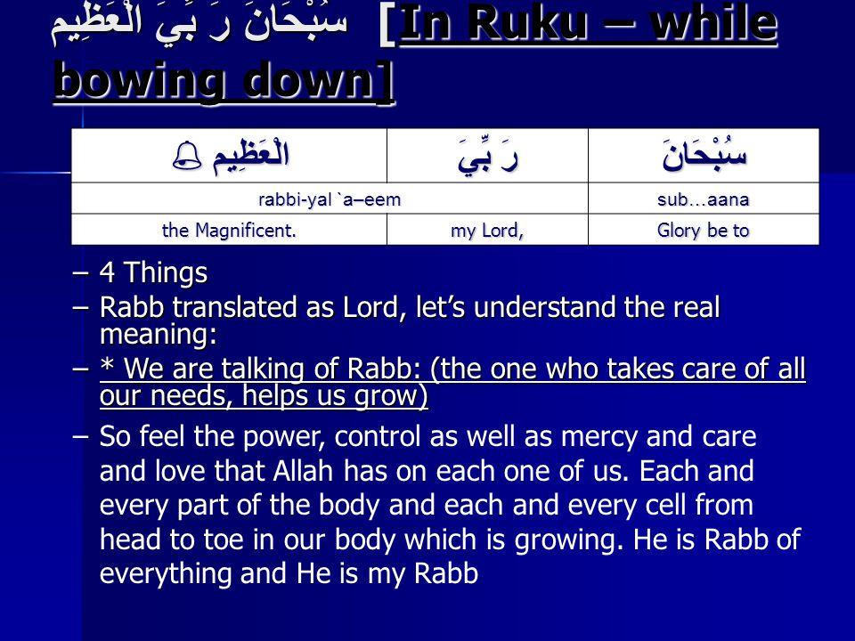 سُبْحَانَ رَ بِّيَ الْعَظِيم [In Ruku – while bowing down] سُبْحَانَ رَ بِّيَ الْعَظِيم  sub…aana rabbi-yal `a–eem Glory be to my Lord, the Magnificent.