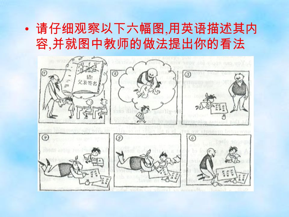 请仔细观察以下六幅图, 用英语描述其内 容, 并就图中教师的做法提出你的看法