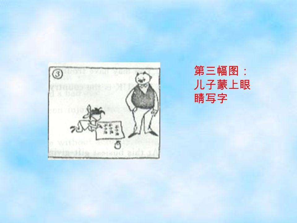 第四幅 图:父 亲也蒙 上眼睛 写字