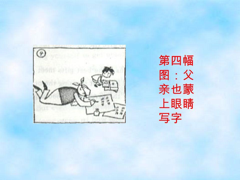 一分为二分析并提出建议 I don't think the teacher is to blame because he had wanted to let Xiaohu's father know something about his son's study at school in order to get Xiaohu's parents' support in educating their child,but Xiaohu's playing the trick was not what the teacher had expected.So I suggest that the teacher go home together with Xiaohu next time to communicate face-to-face with his parents.