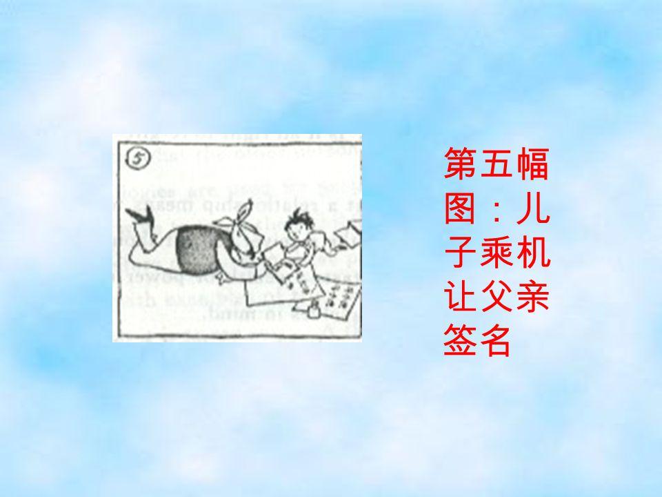 第五幅 图:儿 子乘机 让父亲 签名