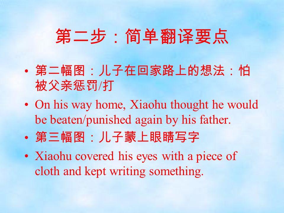 第四幅图:父亲也蒙上眼睛写字 His father also covered his eyes with a piece of cloth and wrote something.