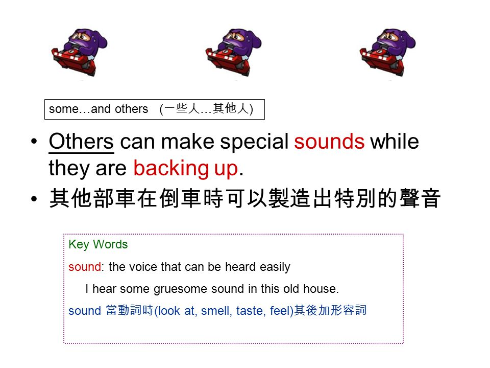 Others can make special sounds while they are backing up.
