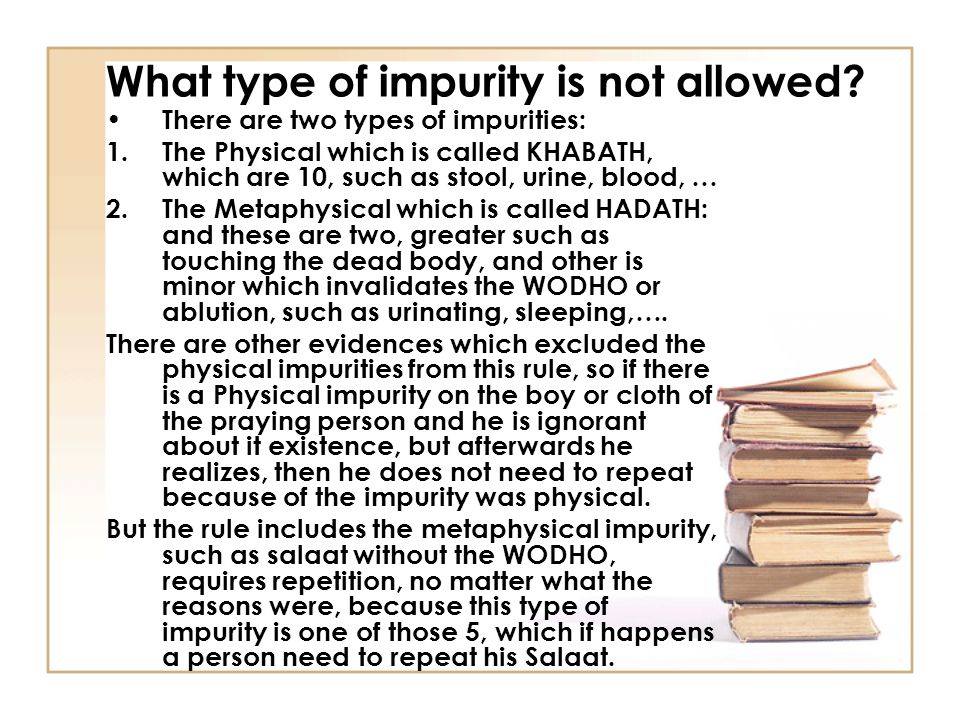 What type of impurity is not allowed.