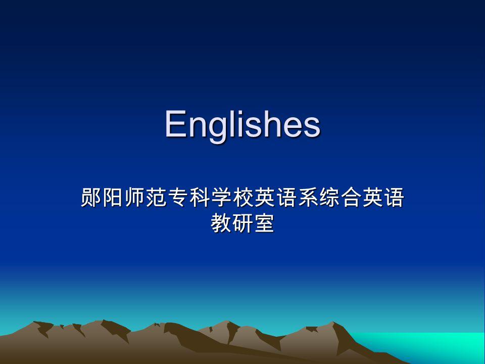 Englishes 郧阳师范专科学校英语系综合英语 教研室