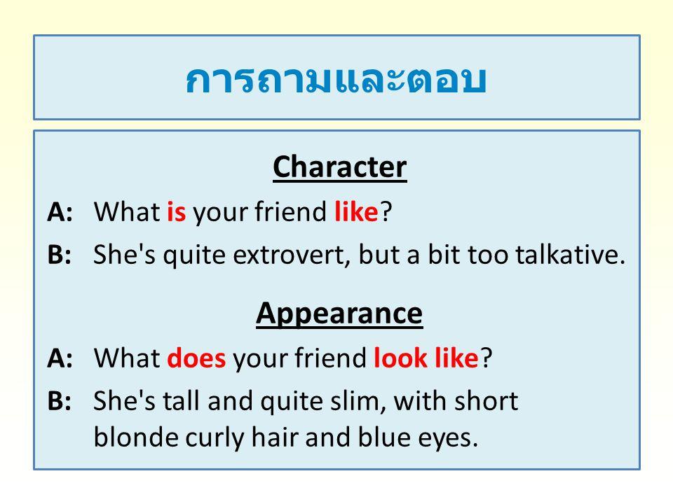 การถามและตอบ Character A:What is your friend like.