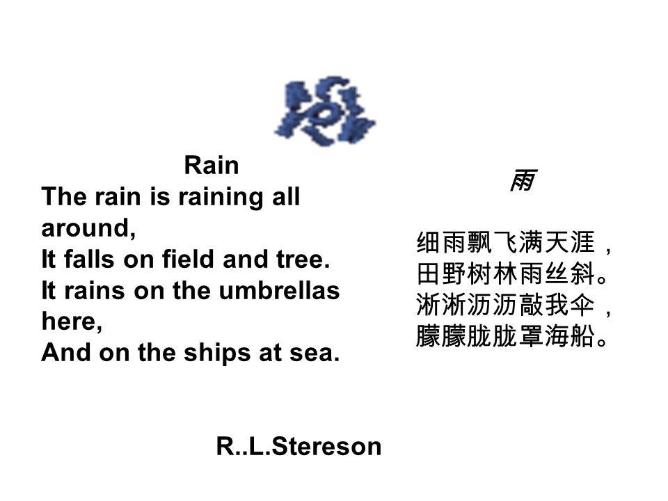 丝丝清雨满苍穹, 点点漫飞野丛林。 悄悄滴落油伞缘, 零零脱洒远航船 来自学生的译作