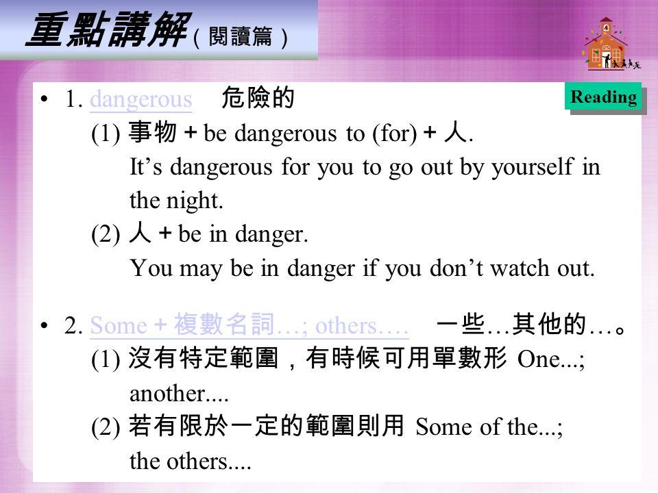 重點講解 (閱讀篇) 1.dangerous 危險的dangerous (1) 事物+ be dangerous to (for) +人.