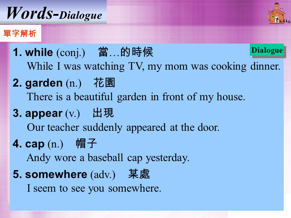 Words- Dialogue 1. while (conj.) 當 … 的時候 While I was watching TV, my mom was cooking dinner.
