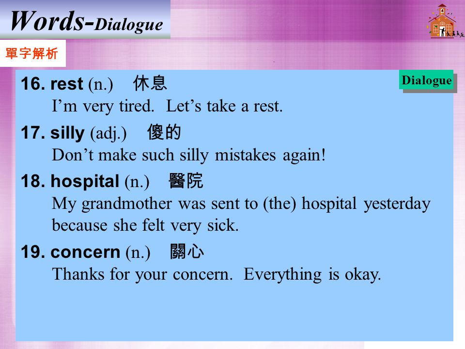 Words- Dialogue 16. rest (n.) 休息 I'm very tired. Let's take a rest.