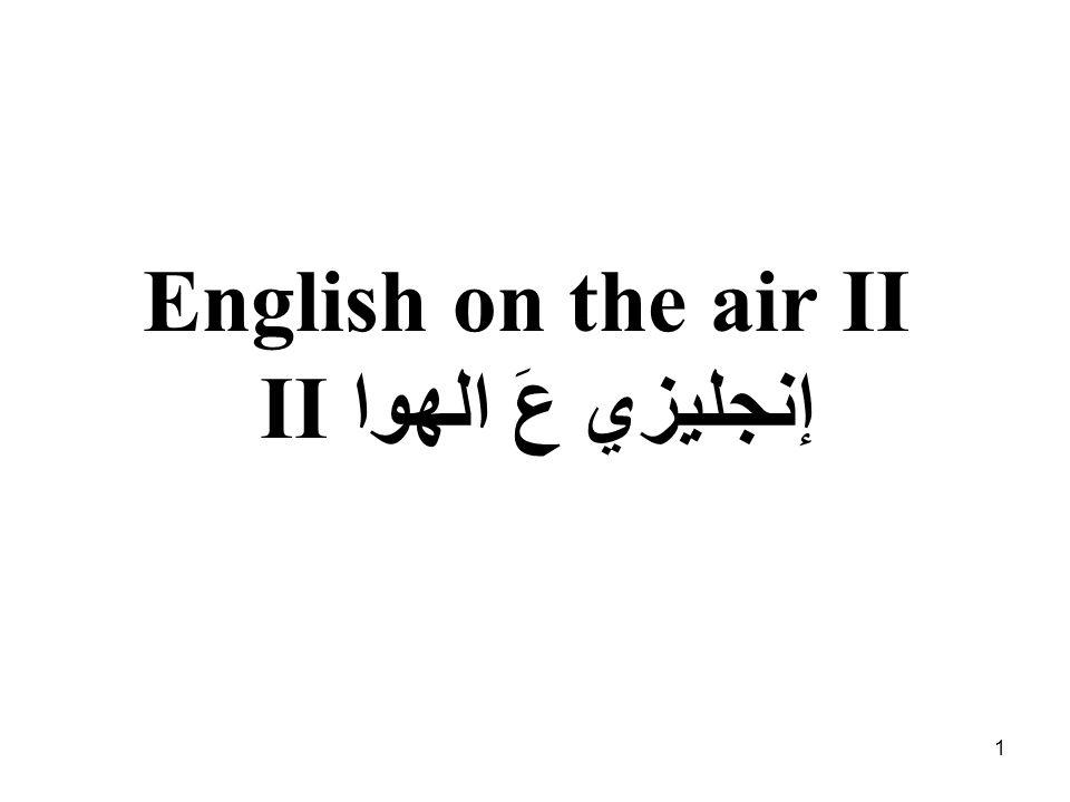 1 English on the air II IIإنجليزي عَ الهوا