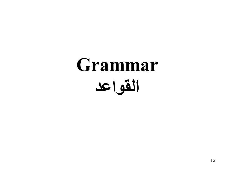 12 Grammar القواعد