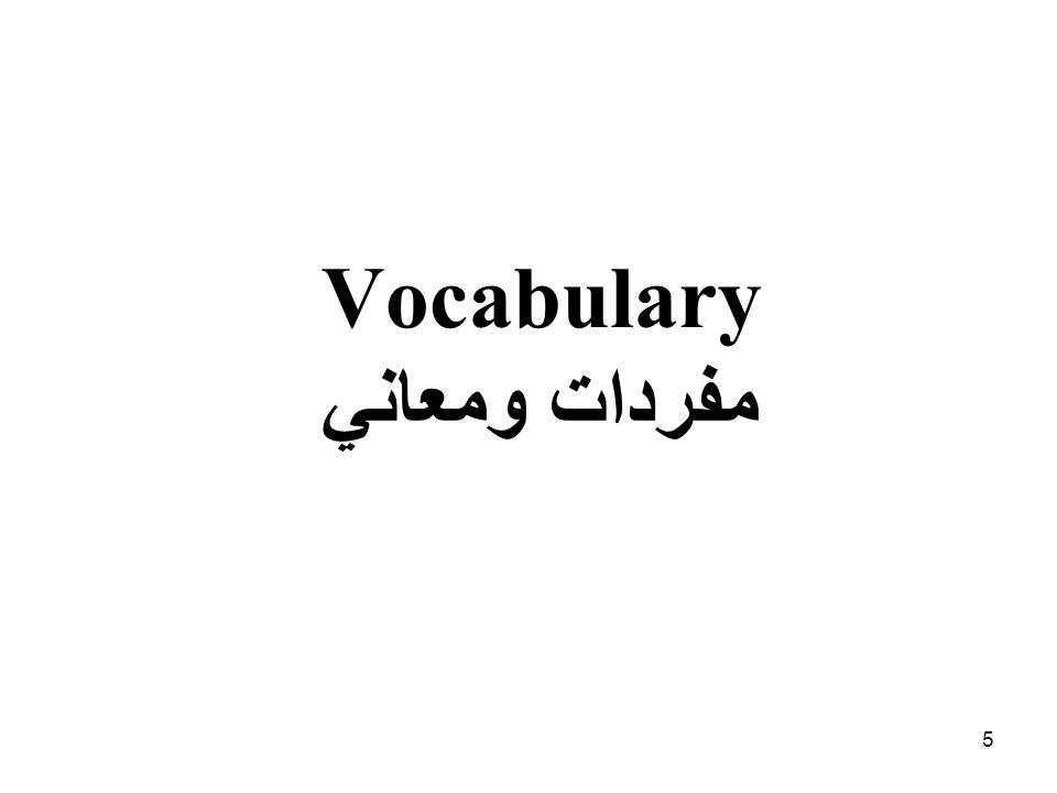 5 Vocabulary مفردات ومعاني