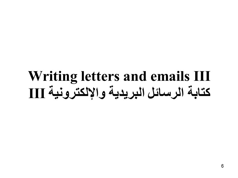 7 Writing an e-mail: Emails, whether for business or social reasons, are usually written in a more informal style than letters.