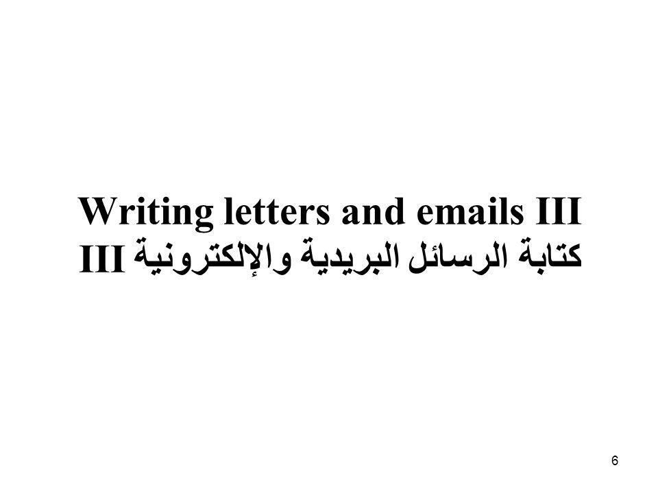 6 Writing letters and emails III كتابة الرسائل البريدية والإلكترونية III