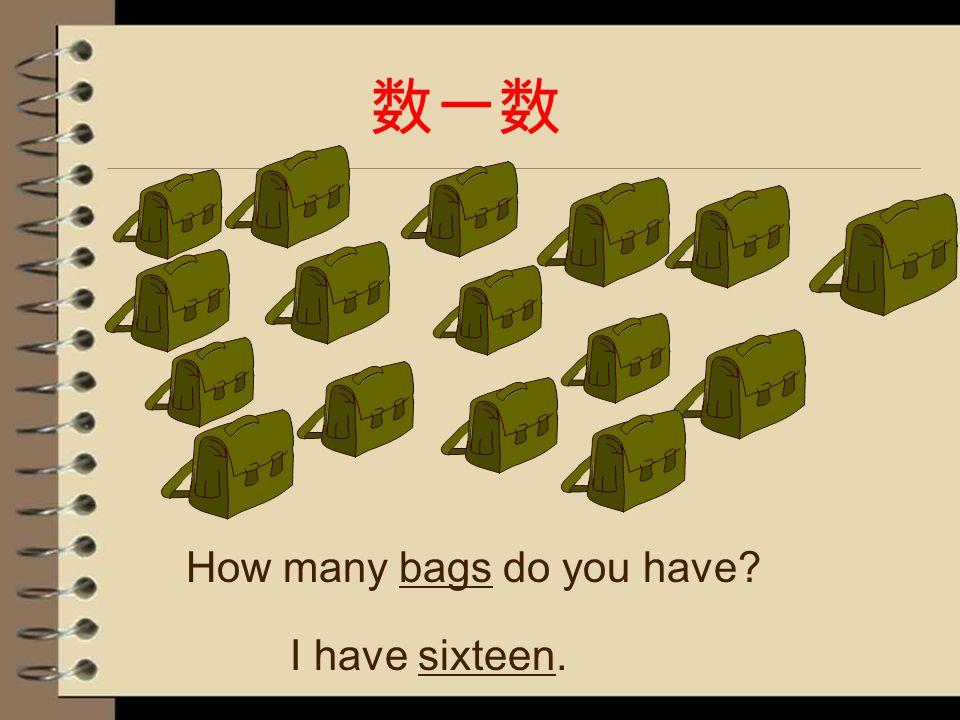 数一数 How many apples do you see? I see seventeen. How many apples do you have? I have seventeen. 看见 有